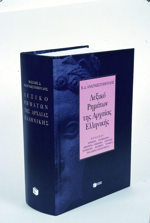 Λεξικό ρημάτων αρχαίας ελληνικής (άδετο) bibliopoleio biblia lejika