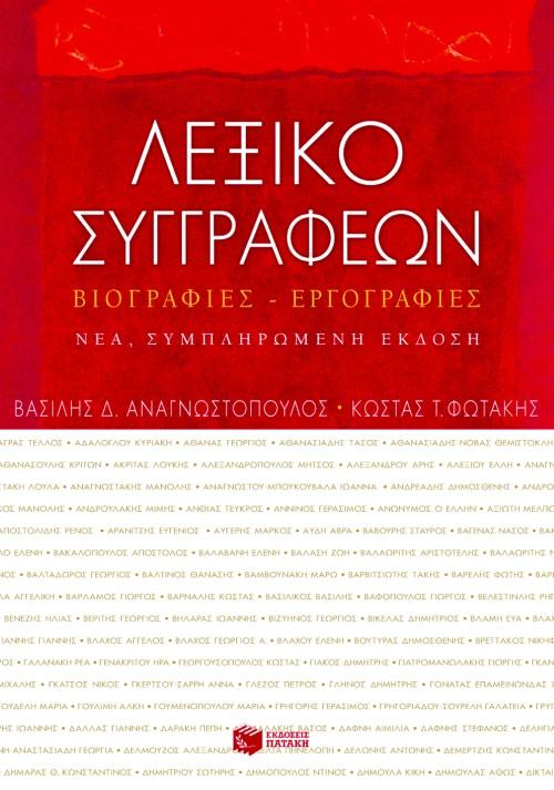Λεξικό συγγραφέων. Βιογραφίες – εργογραφίες (νέα, συμπληρωμένη έκδοση) bibliopoleio biblia lejika