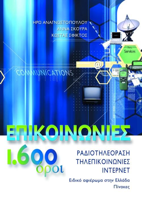 Ηλεκτρικές Συσκευές - Τηλεοράσεις