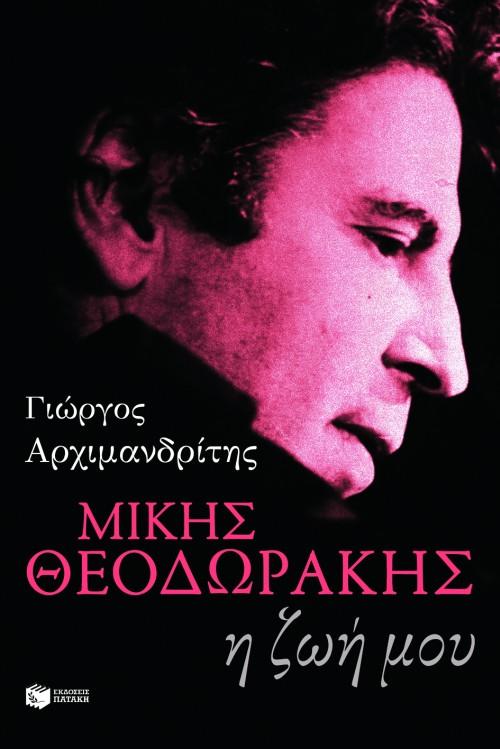 Μίκης Θεοδωράκης - η ζωή μου (νέα έκδοση) bibliopoleio biblia poikila uemata