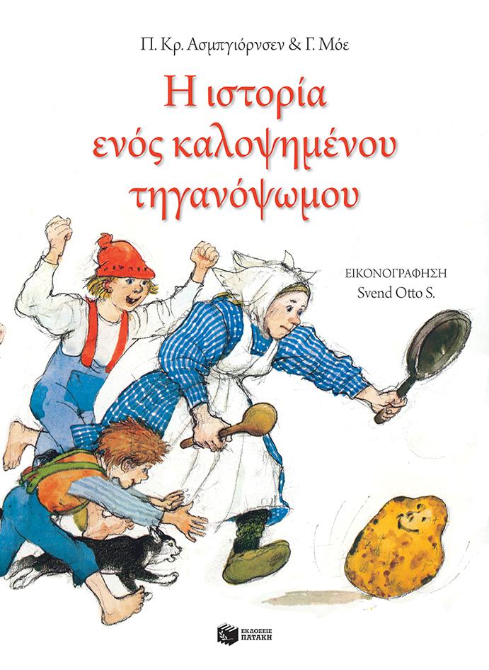 Η ιστορία ενός καλοψημένου τηγανόψωμου (χαρτόδετη έκδοση) bibliopoleio biblia paidika