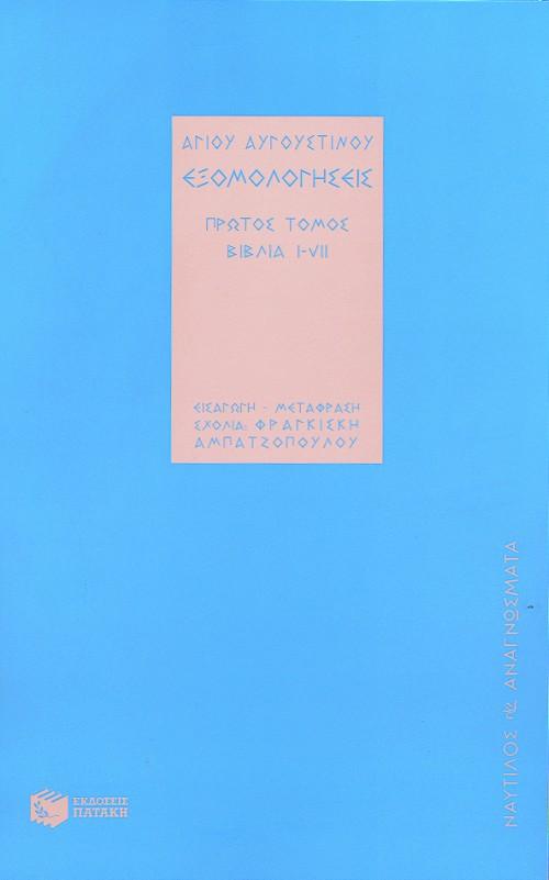 Αγίου Αυγουστίνου, Εξομολογήσεις (α΄ τόμος ) bibliopoleio biblia jenh logotexnia