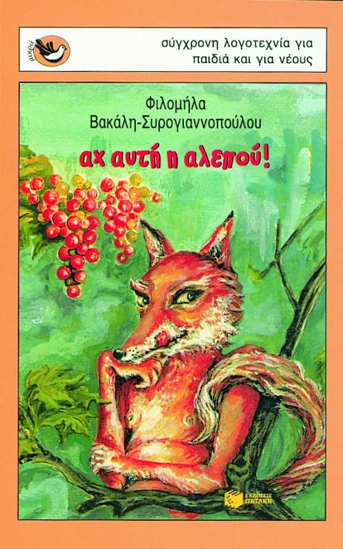Αχ, αυτή η αλεπού