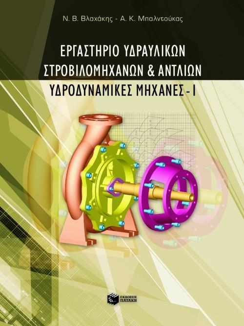 Εργαστήριο υδραυλικών στροβιλομηχανών και αντλιών – Yδροδυναμικές Mηχανές I bibliopoleio biblia uetikes episthmes