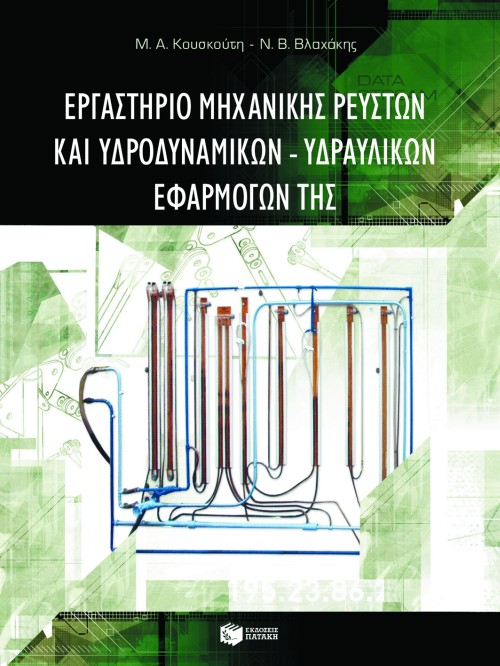 Εργαστήριο μηχανικής ρευστών και υδροδυναμικών – υδραυλικών εφαρμογών της