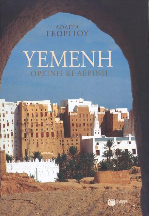 Υεμένη, ορεινή κι αέρινη bibliopoleio biblia poikila uemata
