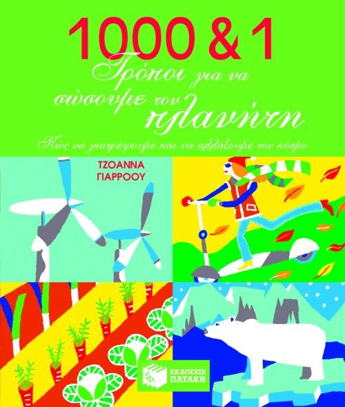 1000 & 1 τρόποι για να σώσουμε τον πλανήτη. Πώς να γιατρέψουμε και να αλλάξουμε  bibliopoleio biblia poikila uemata