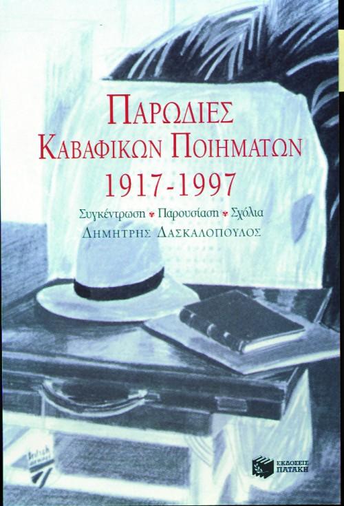 Παρωδίες Καβαφικών Ποιημάτων 1917 -1997 bibliopoleio biblia ueorhtikes episthmes