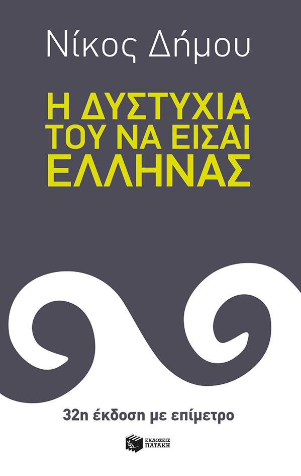 Η δυστυχία του να είσαι Έλληνας (32η έκδοση με επίμετρο) bibliopoleio biblia ueorhtikes episthmes