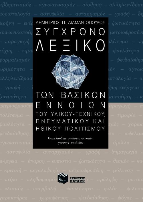 Σύγχρονο λεξικό των βασικών εννοιών του υλικού – τεχνικού, πνευματικού και ηθικο bibliopoleio biblia lejika
