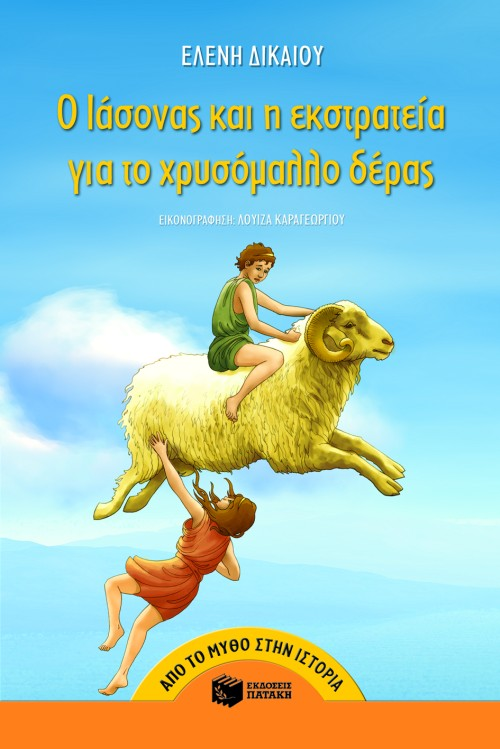 Ο Ιάσoνας και η εκστρατεία για το χρυσόμαλλο δέρας bibliopoleio biblia neanika