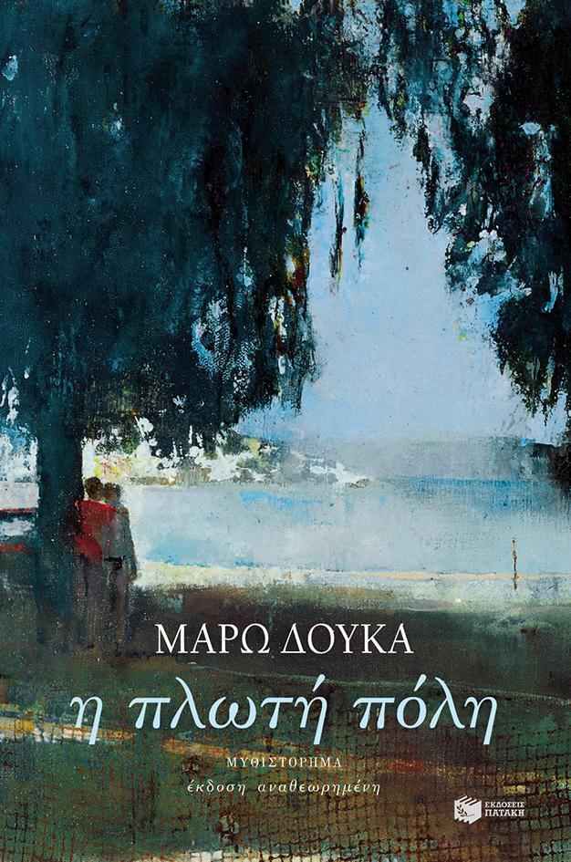Η πλωτή πόλη (έκδοση αναθεωρημένη) bibliopoleio biblia ellhnikh logotexnia