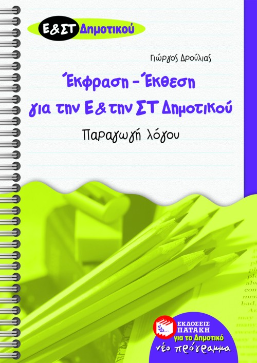 Έκφραση – Έκθεση για την Ε΄ και την ΣΤ΄ δημοτικού – Παραγωγή λόγου bibliopoleio biblia sxolika