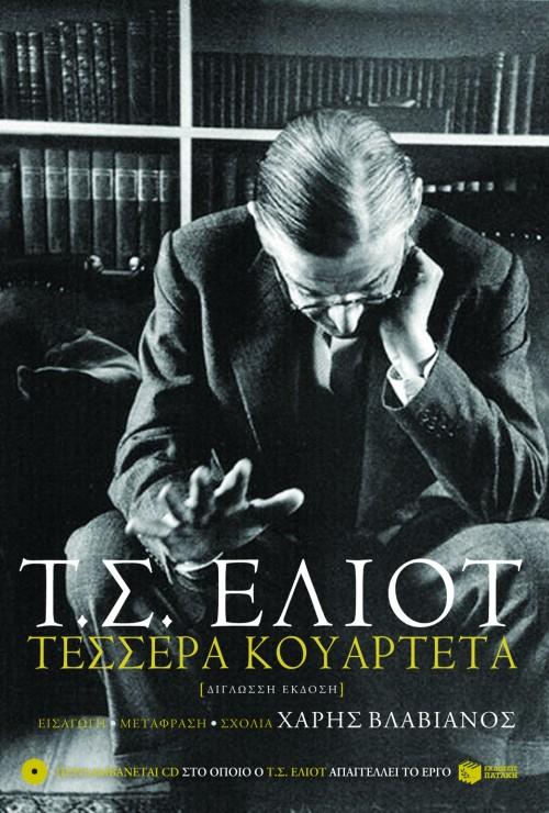 Τέσσερα κουαρτέτα (δίγλωσση έκδοση , περιλαμβάνεται CD) bibliopoleio biblia jenh logotexnia