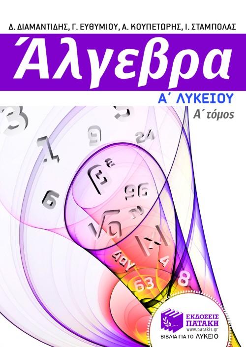 Άλγεβρα Α΄ Γενικού Λυκείου, α΄ τόμος (με φύλλα εργασίας) bibliopoleio biblia sxolika