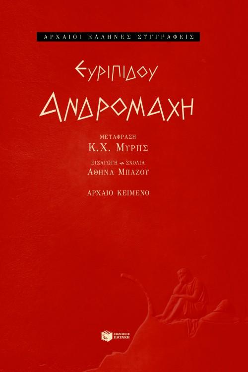 Aνδρομάχη bibliopoleio biblia ueorhtikes episthmes