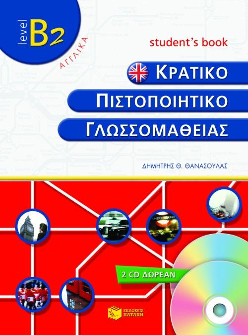 Κρατικό πιστοποιητικό γλωσσομάθειας – level B2 – Student΄s book (+2 cd) bibliopoleio biblia sxolika