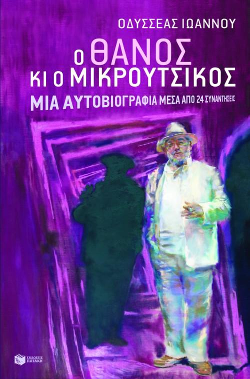 Ο Θάνος κι ο Μικρούτσικος. Μια αυτοβιογραφία μέσα από 24 συναντήσεις bibliopoleio biblia poikila uemata