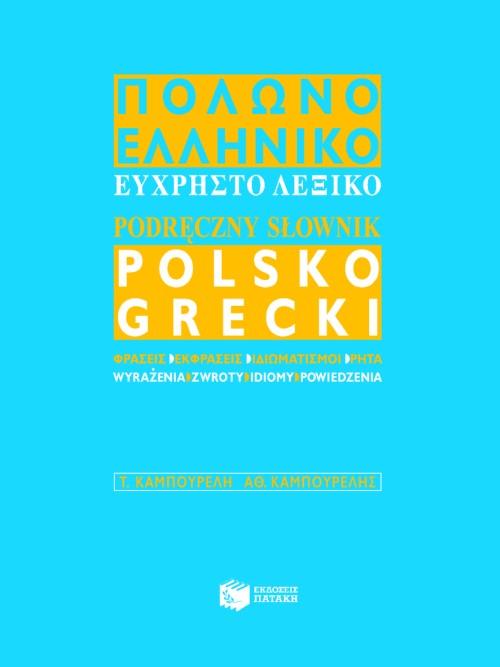 Εύχρηστο πολωνο -ελληνικό λεξικό bibliopoleio biblia lejika