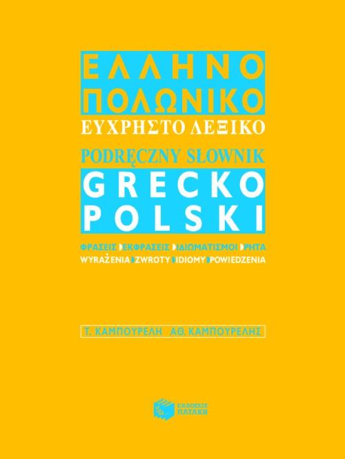Εύχρηστο ελληνο -πολωνικό λεξικό bibliopoleio biblia lejika