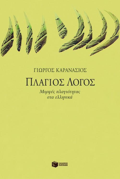 Πλάγιος λόγος - Μορφές πλαγιότητας bibliopoleio biblia ueorhtikes episthmes