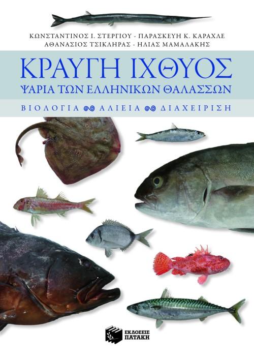 Κραυγή ιχθύος. Ψάρια των ελληνικών θαλασσών. Βιολογία, αλιεία, διαχείριση bibliopoleio biblia uetikes episthmes