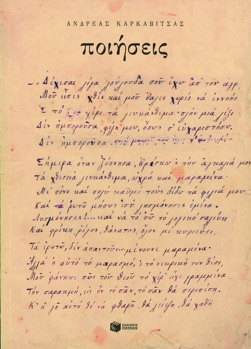 Ποιήσεις. Ανέκδοτα ποιήματα του Α. Καρκαβίτσα bibliopoleio biblia ellhnikh logotexnia