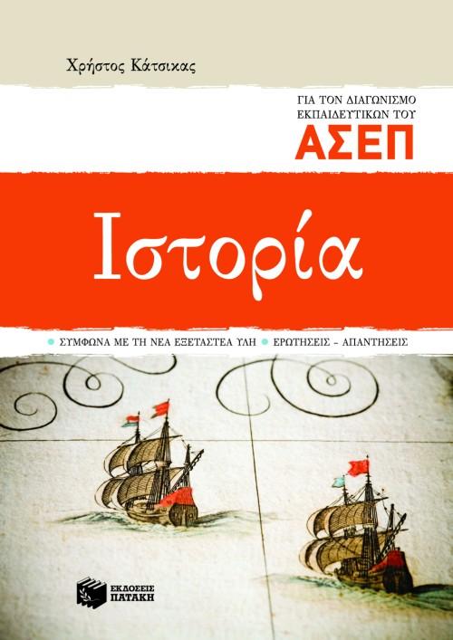 Ιστορία για τον διαγωνισμό εκπαιδευτικών του ΑΣΕΠ (σύμφωνα με τη νέα εξεταστέα ύ bibliopoleio biblia sxolika