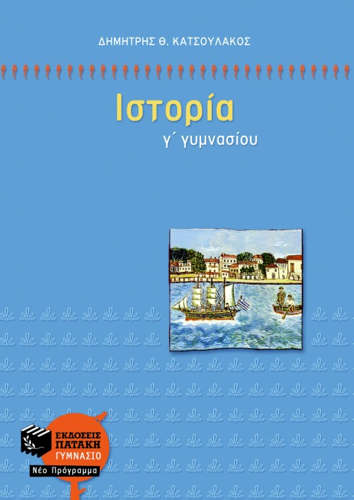 Ιστορία Γ΄ Γυμνασίου bibliopoleio biblia sxolika