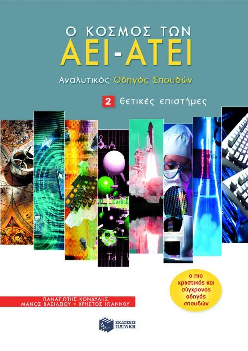 Ο κόσμος των AEI – ATEI – Aναλυτικός Oδηγός Σπουδών 2. Θετικές επιστήμες bibliopoleio biblia sxolika