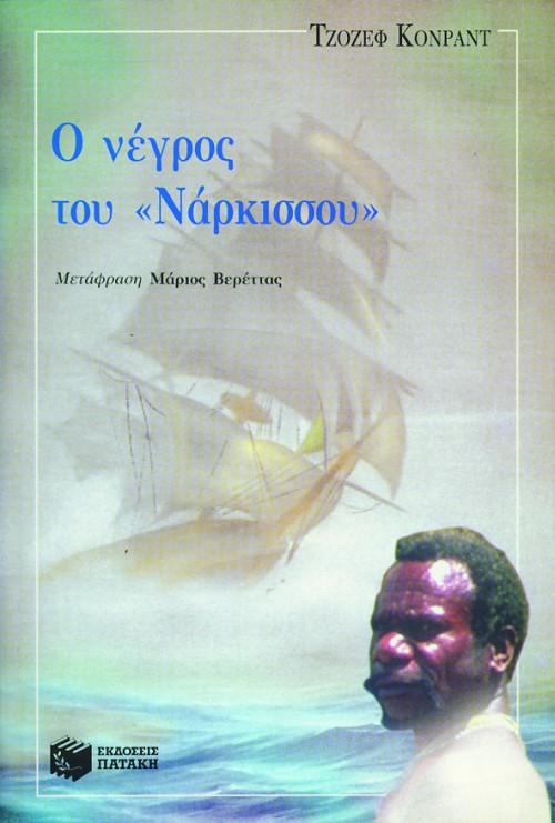 """Ο νέγρος του """"Νάρκισσου"""" bibliopoleio biblia jenh logotexnia"""