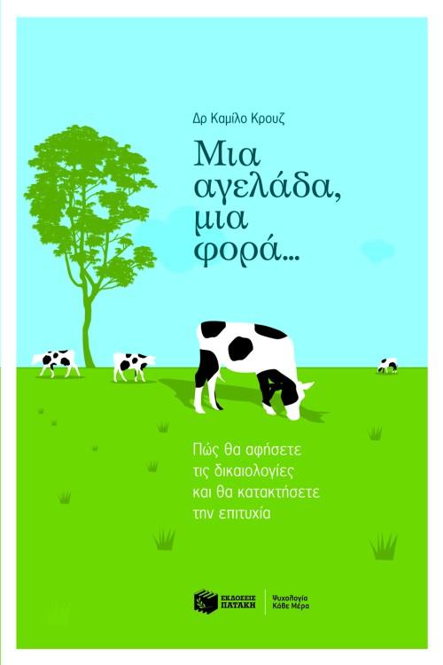 Μια αγελάδα, μια φορά... Πώς θα αφήσετε τις δικαιολογίες και θα κατακτήσετε την  bibliopoleio biblia poikila uemata