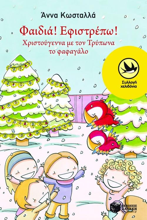 Φαιδιά, εφιστρέπω! Xριστούγεννα με τον Tρύπωνα το φαφαγάλο bibliopoleio biblia paidika