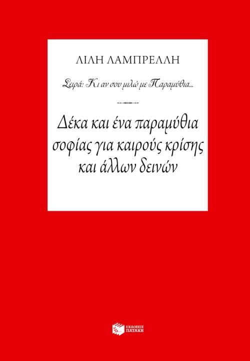 Δέκα και ένα παραμύθια σοφίας για καιρούς κρίσης και άλλων δεινών bibliopoleio biblia ueorhtikes episthmes