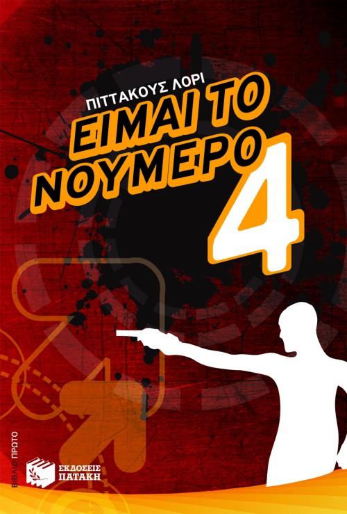Είμαι το νούμερο τέσσερα. Οι πρώτοι τρεις είναι νεκροί bibliopoleio biblia neanika