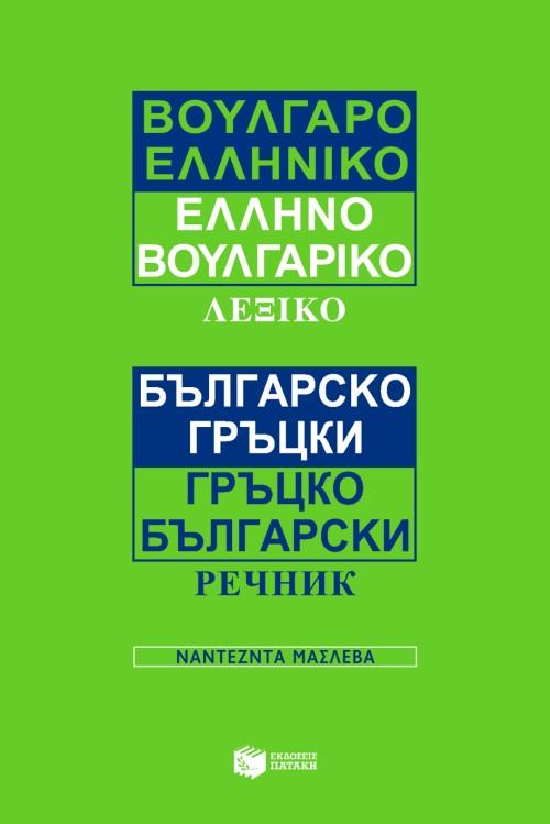 Βουλγαροελληνικό , Eλληνοβουλγαρικό λεξικό bibliopoleio biblia lejika