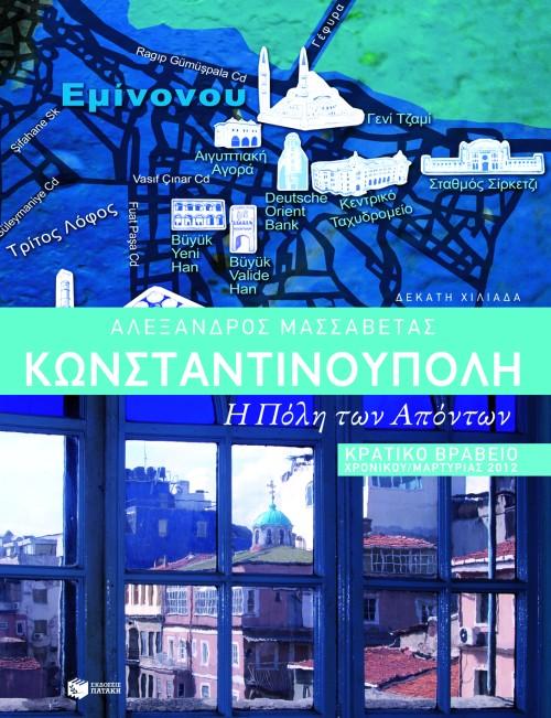 Κωνσταντινούπολη. Η Πόλη των απόντων bibliopoleio biblia poikila uemata