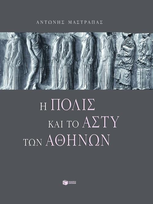 Η πόλις και το άστυ των Aθηνών bibliopoleio biblia ueorhtikes episthmes