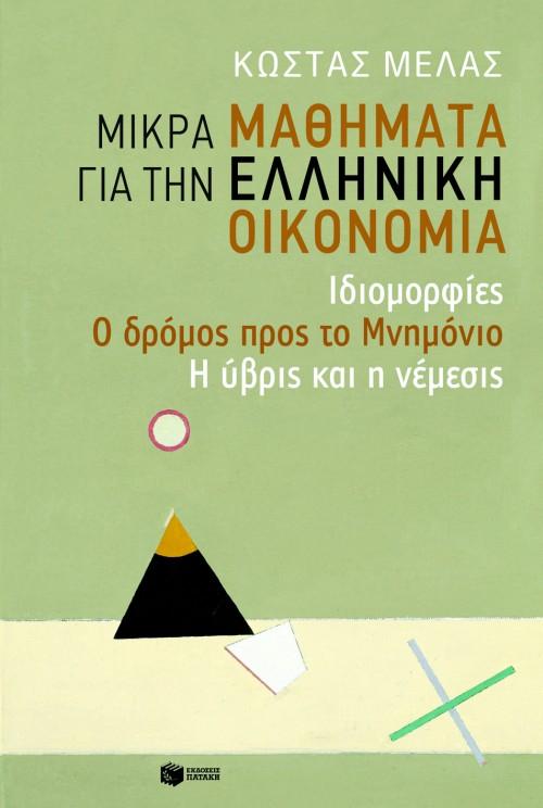Μικρά μαθήματα για την ελληνική οικονομία - Ιδιομορφίες - Ο δρόμος προς το Μνημό bibliopoleio biblia ueorhtikes episthmes