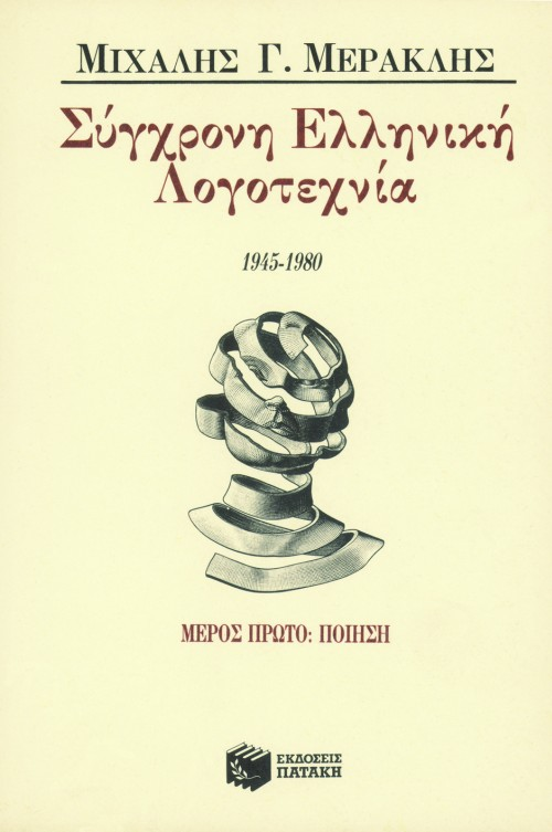 Σύγχρονη ελληνική λογοτεχνία, μέρος πρώτο – ποίηση bibliopoleio biblia ueorhtikes episthmes