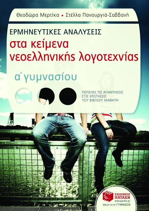 Ερμηνευτικές αναλύσεις στα Κείμενα νεοελληνικής λογοτεχνίας Α΄ Γυμνασίου (συντομ bibliopoleio biblia sxolika
