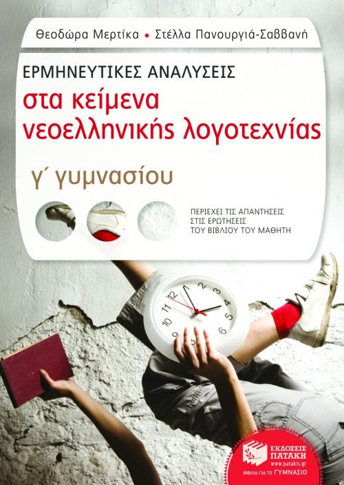 Ερμηνευτικές αναλύσεις στα Κείμενα νεοελληνικής λογοτεχνίας Γ΄ Γυμνασίου bibliopoleio biblia sxolika