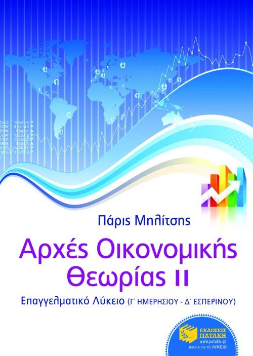 Αρχές Οικονομικής Θεωρίας ΙΙ – ΕΠΑΛ (Γ΄ Ημερησίου – Δ΄ Εσπερινού) bibliopoleio biblia sxolika