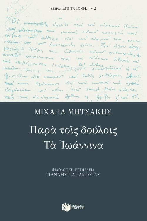 Παρά τοις δούλοις – Tα Iωάννινα bibliopoleio biblia ellhnikh logotexnia