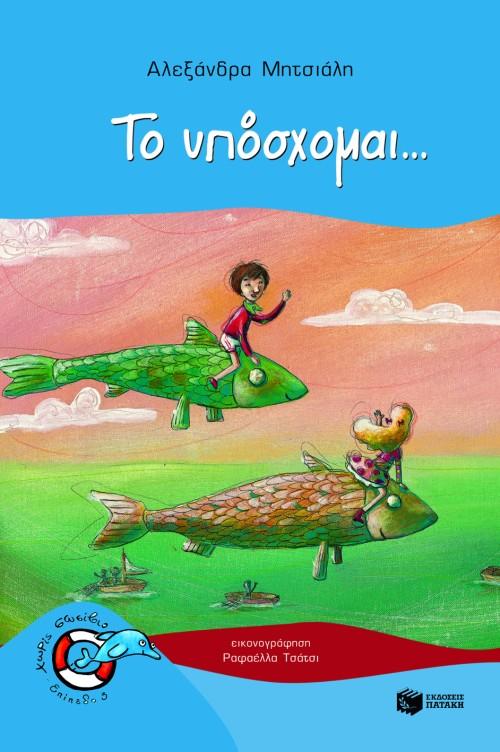 Το υπόσχομαι... bibliopoleio biblia paidika