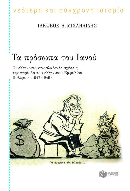 Τα πρόσωπα του Ιανού (Β) - Οι ελληνογιουγκοσλαβικές σχέσεις την περίοδο του ελλη bibliopoleio biblia ueorhtikes episthmes