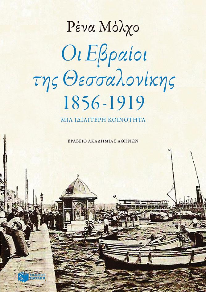 Οι Εβραίοι της Θεσσαλονίκης (1856 -1919) bibliopoleio biblia ueorhtikes episthmes