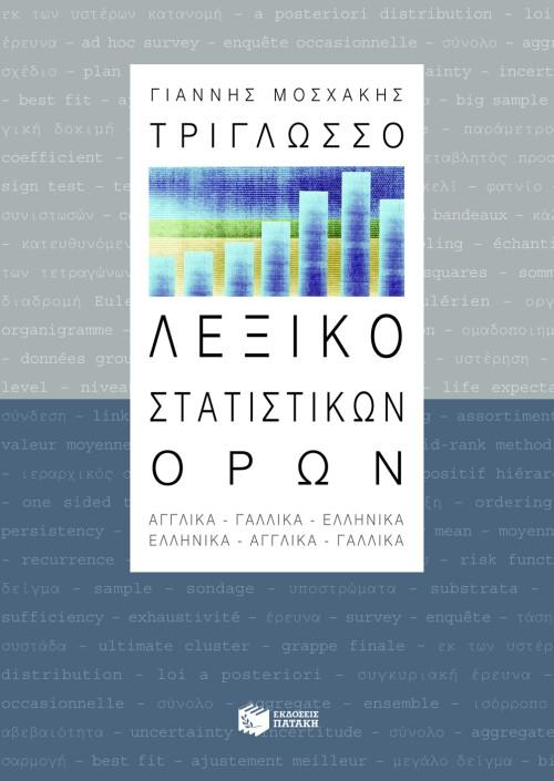 Τρίγλωσσο λεξικό στατιστικών όρων (αγγλικό – γαλλικό – ελληνικό) bibliopoleio biblia lejika