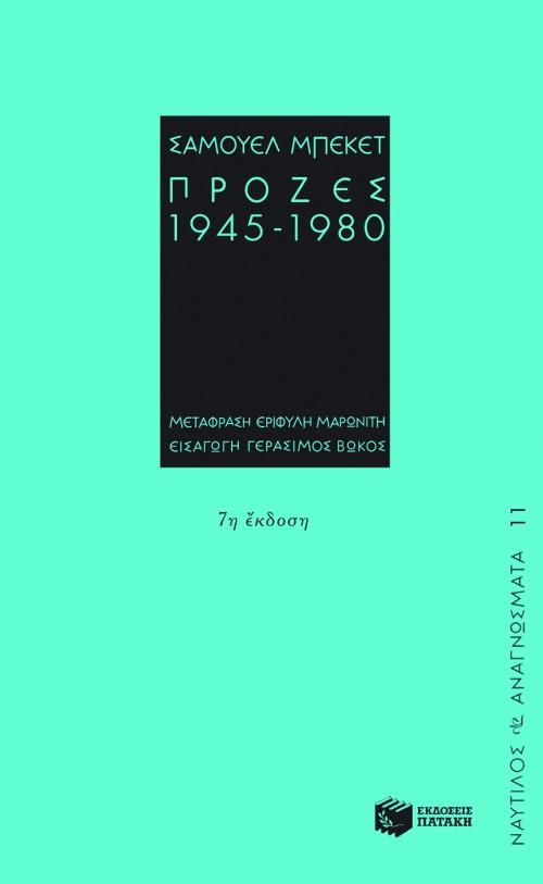 Πρόζες 1945 -1980 bibliopoleio biblia texnh kai politismos