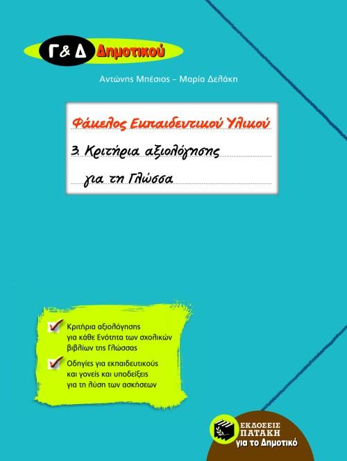 Κριτήρια Αξιολόγησης για τη Γλώσσα Γ΄ και Δ΄ Δημοτικού (Σειρά - Φάκελος Εκπαιδευ bibliopoleio biblia sxolika